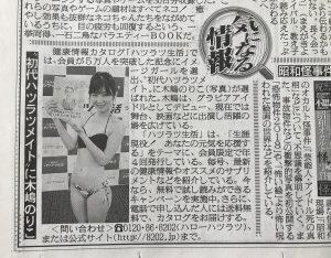180725日刊スポーツ2