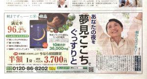 20181119東京新聞暮らすめいと夢見ここち