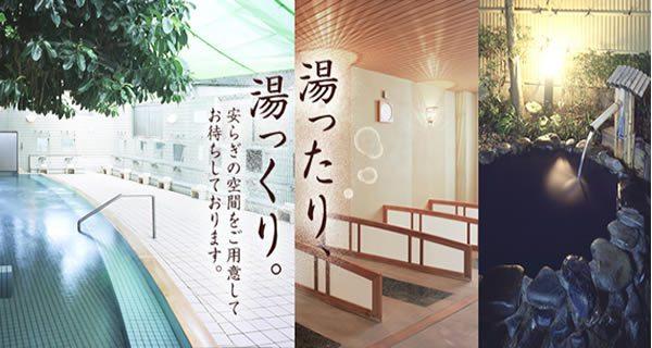 温泉お乃湯(入浴料大人390円)