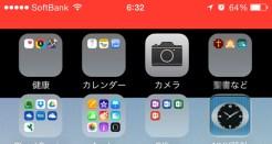 ステータスバーが赤い状態のiPhone6