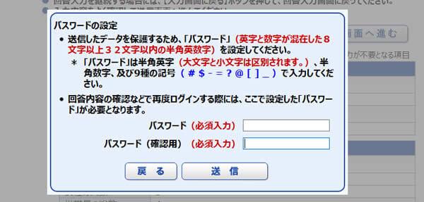 新しいパスワード設定を求める画面
