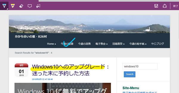 Webノート画面