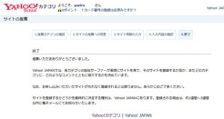 YAHOO!JAPANカテゴリー登録申請