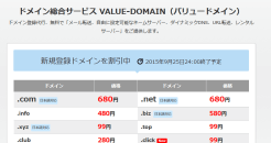 VALUE DOMAIN