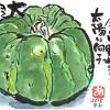 831今日は野菜の日