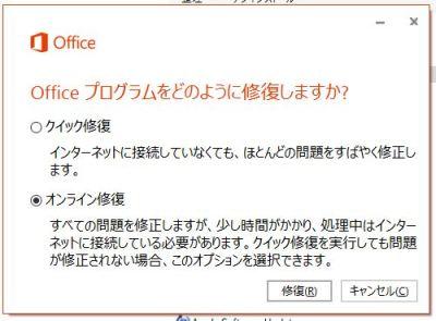 オフィスオンライン修復