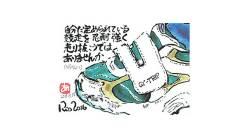 絵手紙--リオ五輪