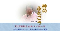 2017年説教の年間テーマ「神のふところ」