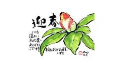 絵手紙--迎春