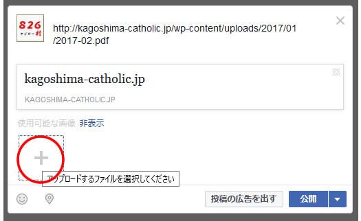 FacebookページにPDFをアップしてプレビュー用の画像を選択するところ