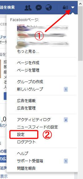 Facebook設定の入り口