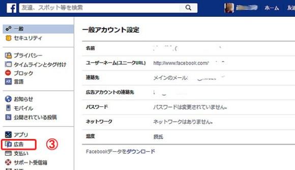 Facebookの各種設定画面
