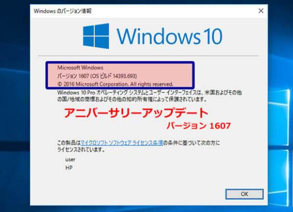 Windowsバージョンの確認