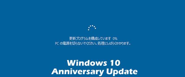 Windows10 アニバーサリーアップデート