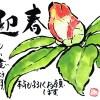 【迎春】本年もよろしくお願いします---アキラさんの絵手紙2017