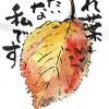 枯れ葉みたいな私です--アキラさんの絵手紙2016