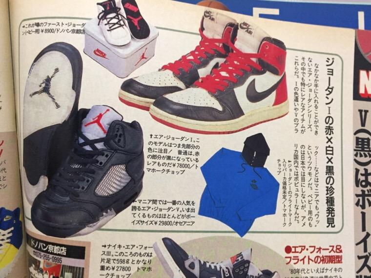 ストリートファッション誌 BOON 1993年1月号 JORDAN 1 8万円
