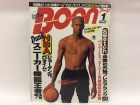 ストリートファッション誌 BOON 1993年1月号 表紙 ジョーダン