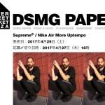 DSMG Supreme × Nike Air More Uptempo 抽選応募販売決定!