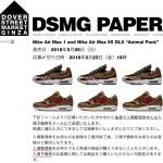 23日(金)18時応募締切!DSMG『ナイキ エア マックス アニマルパック』入場整理券