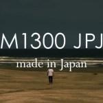 日本製のニューバランス M1300 JPJ 動画公開!