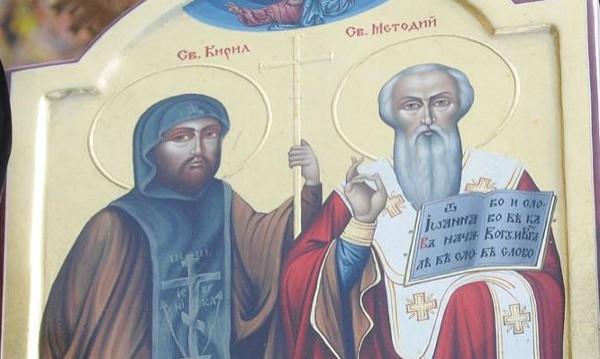 Църквата почита днес паметта на Светите братя Кирил и Методий