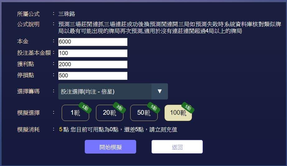 百家樂預測程式模擬牌局示範