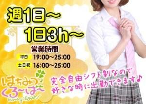 池袋JK制服キャバクラ【はちみつくろーばー】公式サイト キャスト求人3