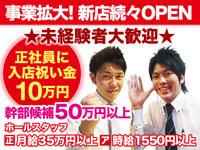池袋JK制服キャバクラ【はちみつくろーばー】公式サイト 男子求人1