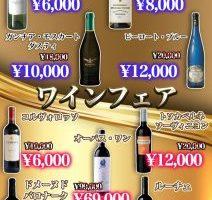 池袋JK制服キャバクラ【はちみつくろーばー】 ワインフェアポスター