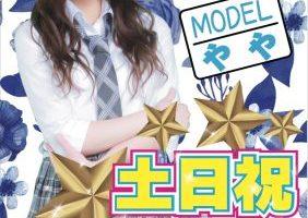 池袋JK制服キャバクラ【はちみつくろーばー】 やや 土日祝イベントポスター