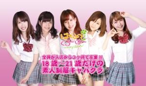 池袋JK制服キャバクラ【はちみつくろーばー】ロゴ1