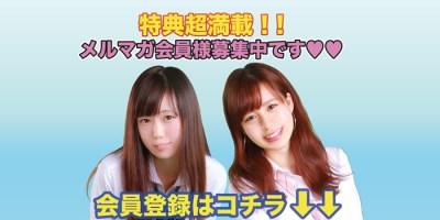 池袋JK制服キャバクラ【はちみつくろーばー】メルマガポスター