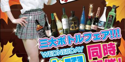 池袋JK制服キャバクラ【はちみつくろーばー】ゆかり 三大ボトルフェアポスター