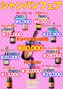池袋JK制服キャバクラ【はちみつくろーばー】シャンパンフェアポスター