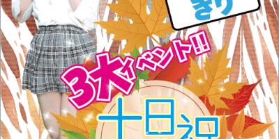 池袋JK制服キャバクラ【はちみつくろーばー】きり 土日祝イベントポスター