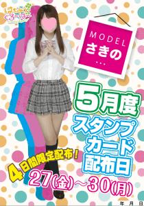 池袋JK制服キャバクラ【はちみつくろーばー】公式サイト さきの スタンプカード配布dayポスター