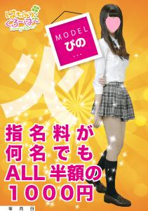 池袋JK制服キャバクラ【はちみつくろーばー】公式サイト ぴの 指名料半額dayポスター