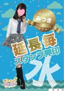 池袋JK制服キャバクラ【はちみつくろーばー】公式サイト みつき 延長毎スタンプ押印dayポスター
