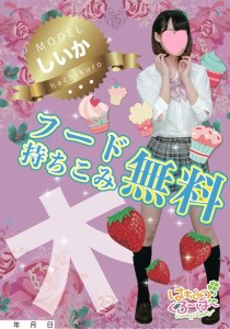 池袋JK制服キャバクラ【はちみつくろーばー】公式サイト しいか フード持ち込み無料dayポスター