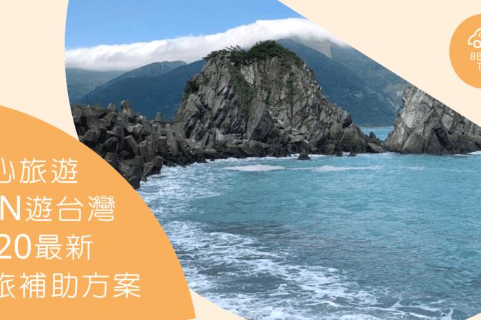 [國內旅遊] 安心旅遊 FUN遊台灣 2020最新國旅補助方案|19歲以下無限次免費暢玩遊樂園懶人包