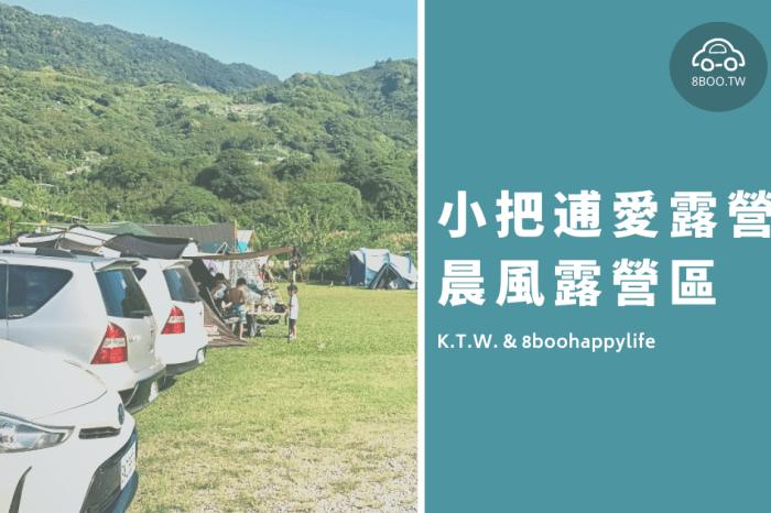 苗栗露營|泰安鄉 晨風露營區 親子露營區推薦|水池沙坑賽車場|草皮包區大空間