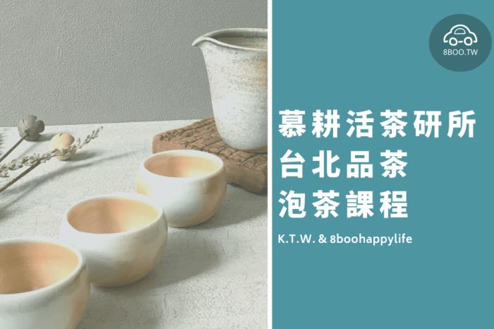 慕耕活茶研所 台北品茶泡茶課程