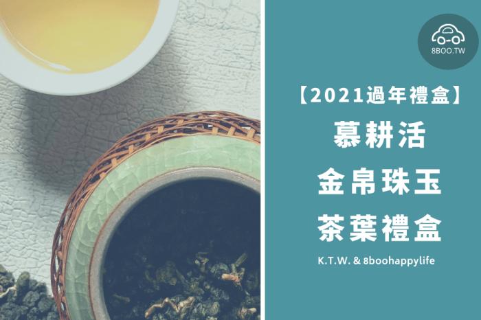 【開箱】2021過年禮盒推薦|金帛珠玉茶葉禮盒-匠作森韻烏龍+淡奶金萱