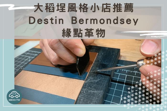 大稻埕小店巡禮|Destin Bermondsey 緣點革物|一針一線成就屬於你的皮件客製品