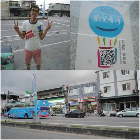 19.全家壽豐豐田店.jpg