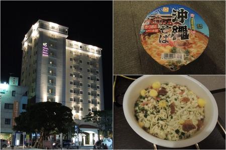 飯店與名產宵夜