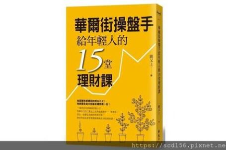 [讀書心得] 華爾街操盤手給年輕人的15堂理財課 年輕人學投資理財的第一本書