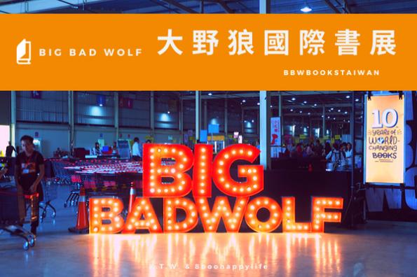 [資訊] 大野狼國際書展|台中烏日國際展覽館|台中人期間限定|必逛|台中史上最大書展