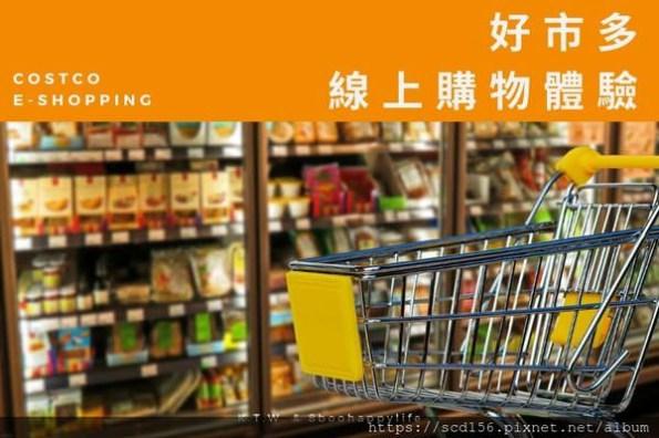 [生活] 好市多Costco線上購物體驗 2021更新網購到貨速度&線上折扣碼